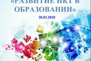 Развитие ИКТ в образовании (28.03.2018 г. стажировка) г. Ангарск