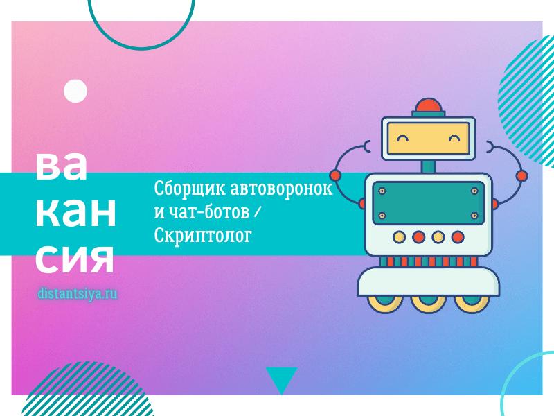 Сборщик автоворонок и чат-ботов / Скриптолог