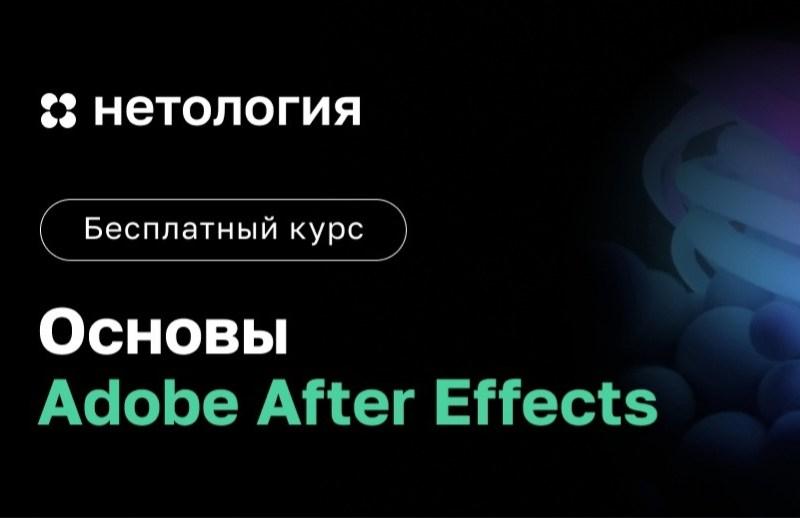 """Бесплатный курс """"Основы Adobe After Effects"""""""