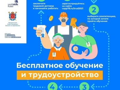 Бесплатное обучение и трудоустройство от Центра опережающей профессиональной подготовки Санкт-Петербурга