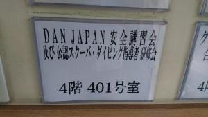 DAN JAPAN安全講習会