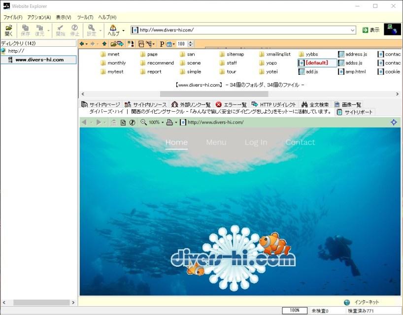 Website Explorerキャプ