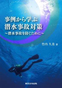 事例から学ぶ潜水事故対策~潜水事故を防ぐために~