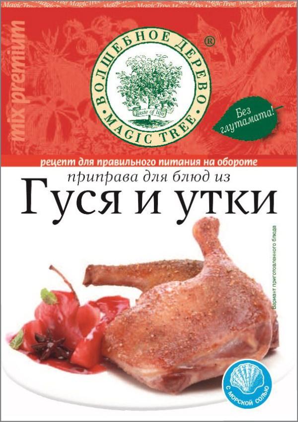 Приправа для блюд из гуся и утки 30 г