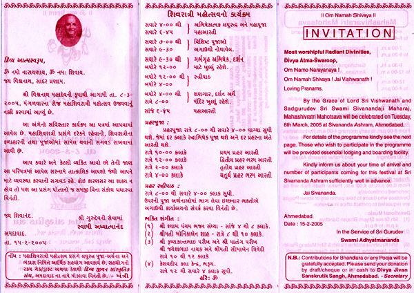 Saraswati Puja Invitation Card Sample In Hindi Invitationsjdi Org