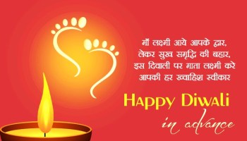 19th oct happy diwali wishes message in english 2017 for friends family happy diwali advance wishes messages for friends family m4hsunfo