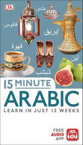 15 Minute Arabic (15 Minute Language)