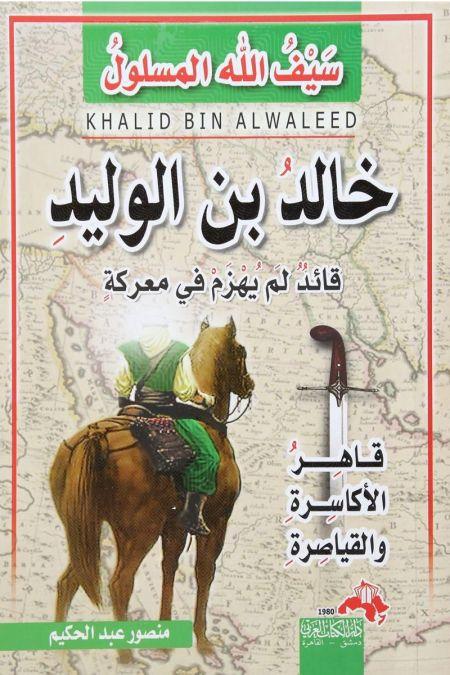 خالد بن الوليد سيف الله المسلول