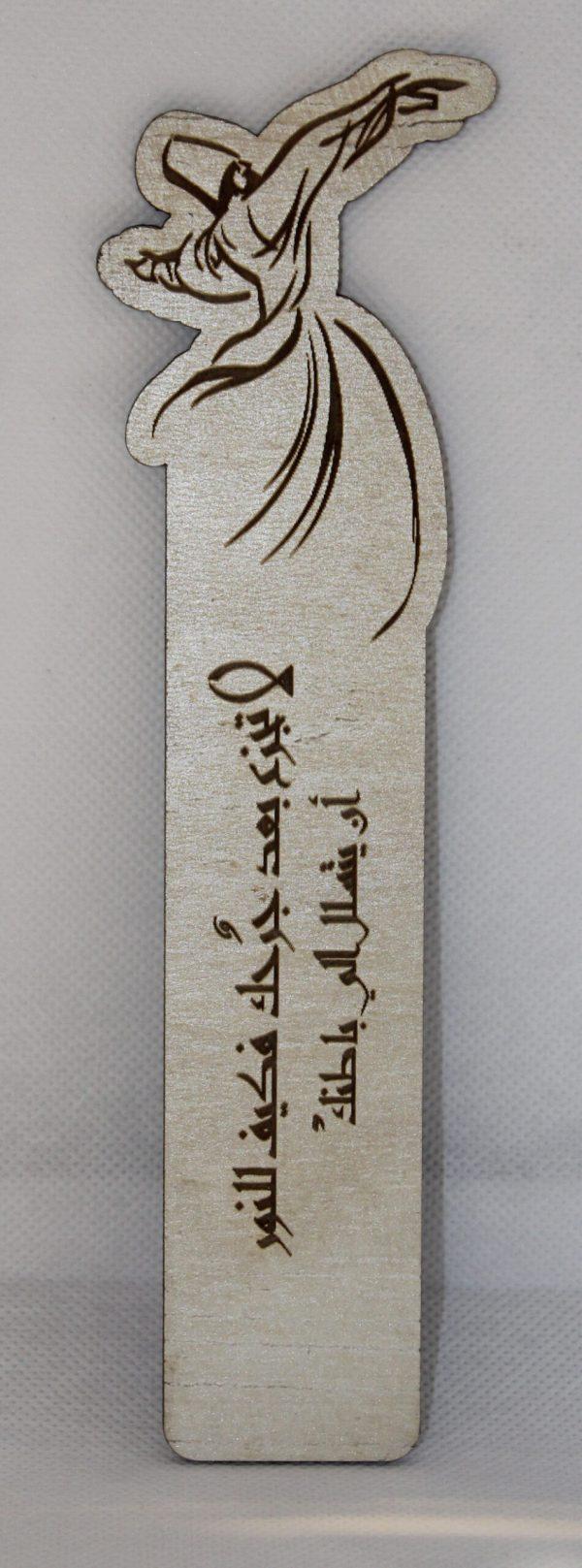 Wooden Bookmarks Rumi Arabic