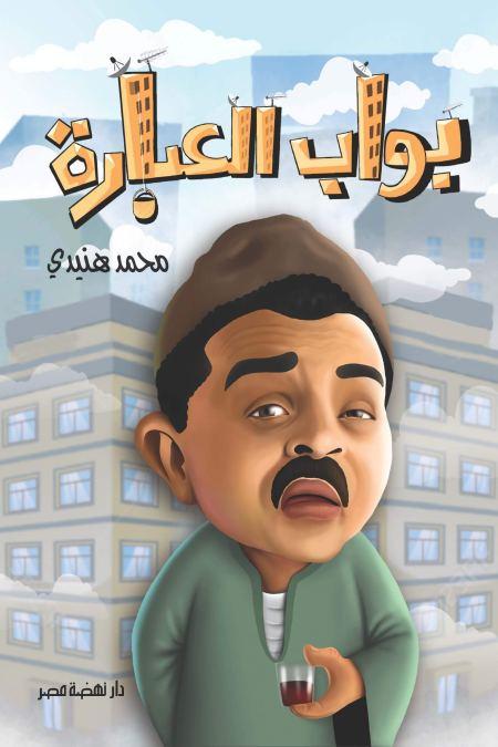 بواب العبارة محمد هنيدى