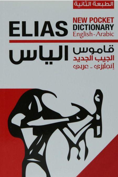قاموس الياس الجيب الجديد انجليزى عربى