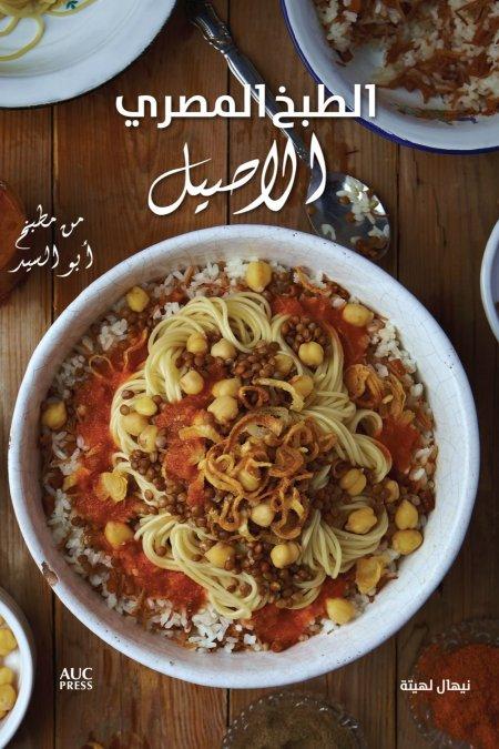 الطبخ المصرى الاصيل من مطبخ ابو السيد