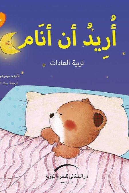اريد ان انام تربية العادات يوميات الدب الصغير بوبى