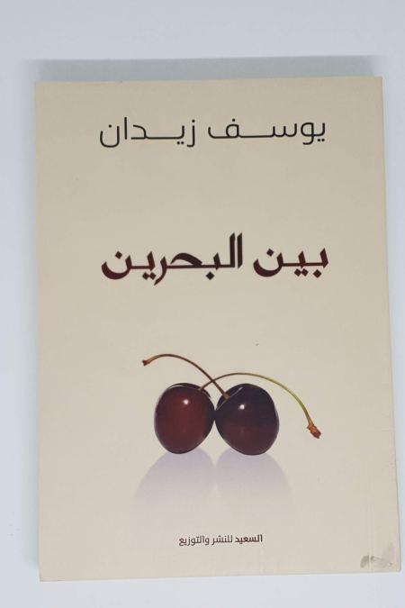 بين البحرين