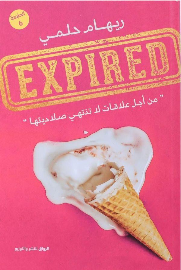Expired من اجل علاقات لا تنتهى صلاحيتها
