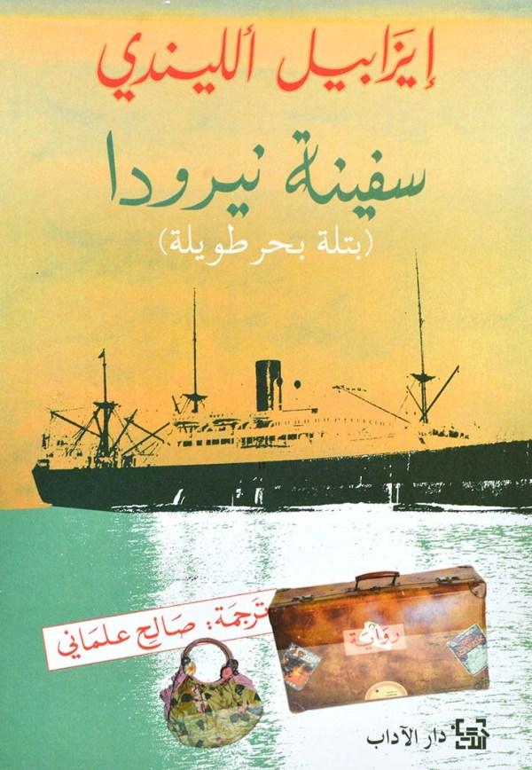 سفينة نيرودا بتلة بحر طويلة
