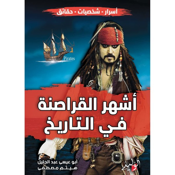 اشهر القراصنة فى التاريخ