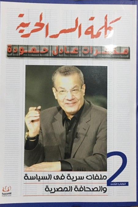 كلمة السر الحرية مذكرات عادل حمودة ج2 ملفات سرية فى السياسة والصحافة المصرية