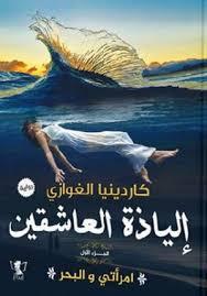 امراتى و البحر الياذة العاشقين ج 1