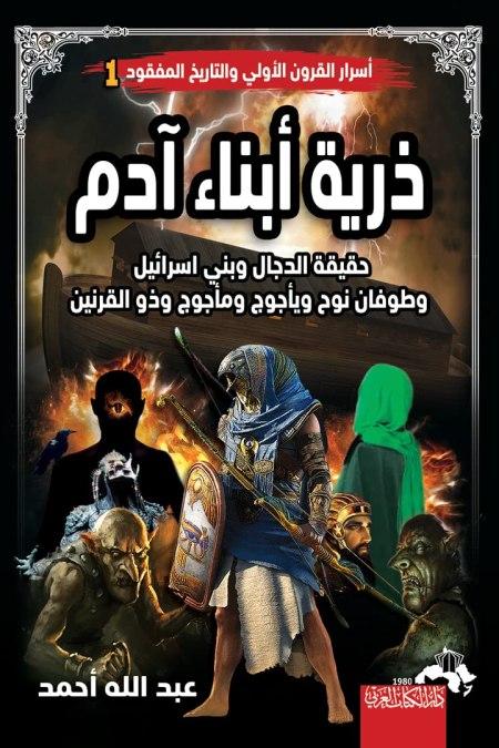 ذرية ابناء ادم اسرار القرون الاولى والتاريخ المفقود 1