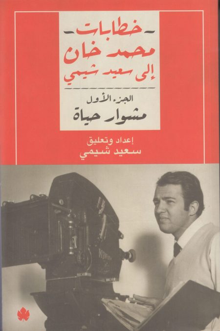 خطابات محمد خان الى سعيد الشيمى ج1 مشوار حياة