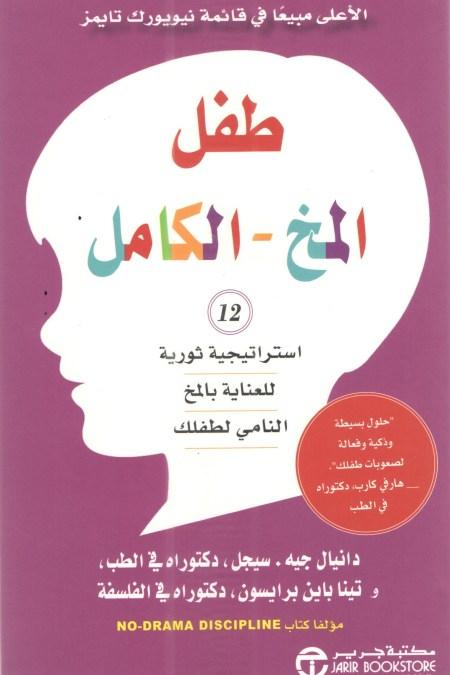 طفل المخ الكامل استراتيجية ثورية للعناية بالمخ النامى لطفلك
