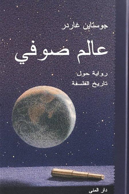 عالم صوفى