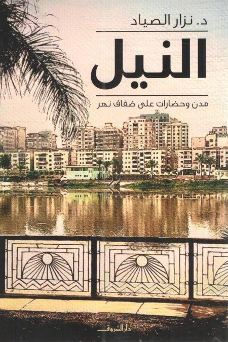 النيل مدن و حضارات على ضفاف نهر