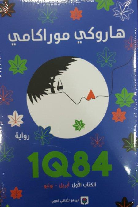 1Q84 الكتاب الاول ابريل يونيو