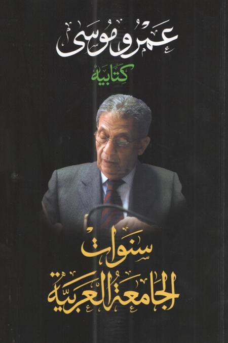 كتابيه سنوات الجامعة العربية