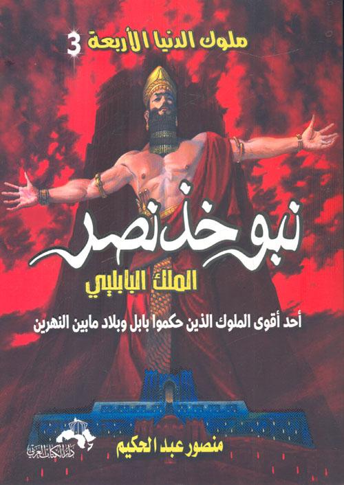 نبوخذ نصر الملك البابلى احد اقوى الملوك الذين حكموا بابل وبلاد ما بين النهرين