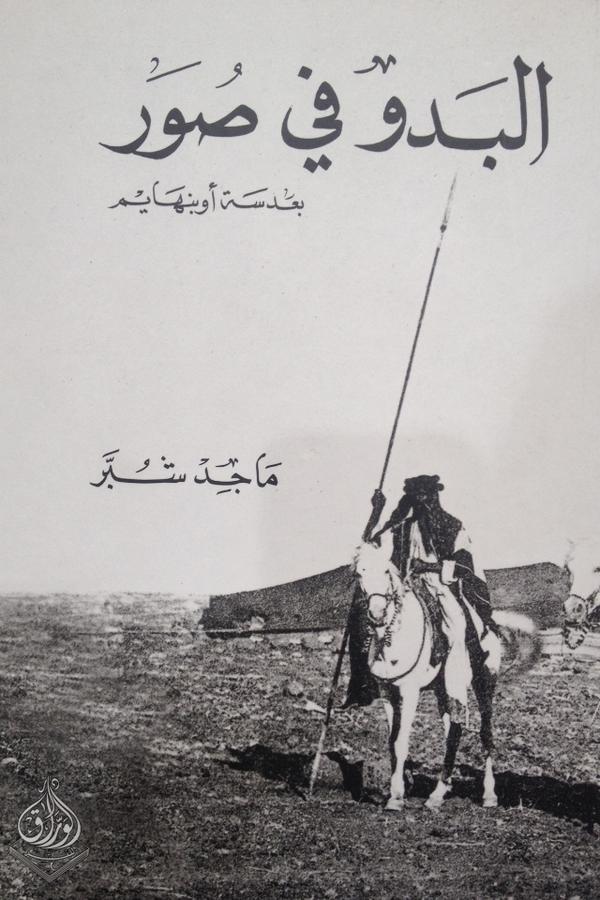البدو فى صور