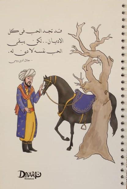 A5 Wire Notebook Rumi Arabic