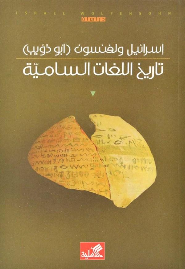تاريخ اللغات السامية