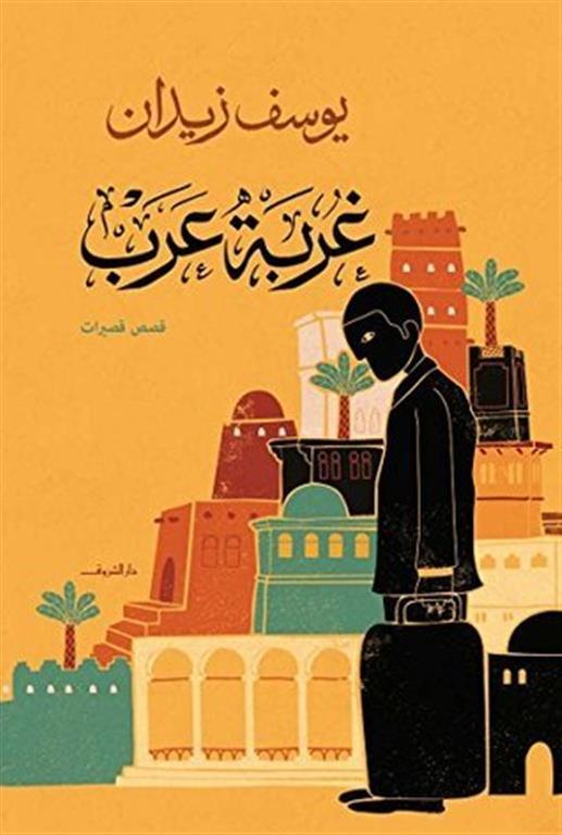 غربة عرب
