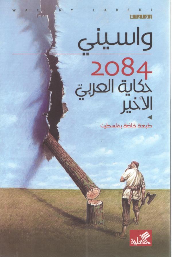 حكاية العربي الاخير 2084
