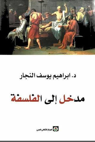 مدخل الى الفلسفة