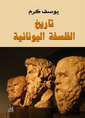 تاريخ الفلسفة اليونانية