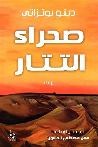 صحراء التتار