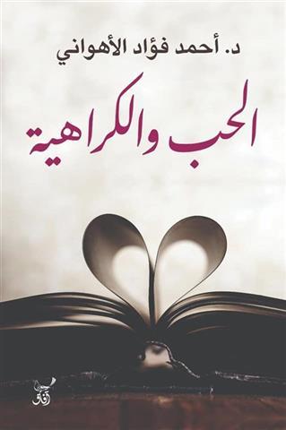 الحب و الكراهية