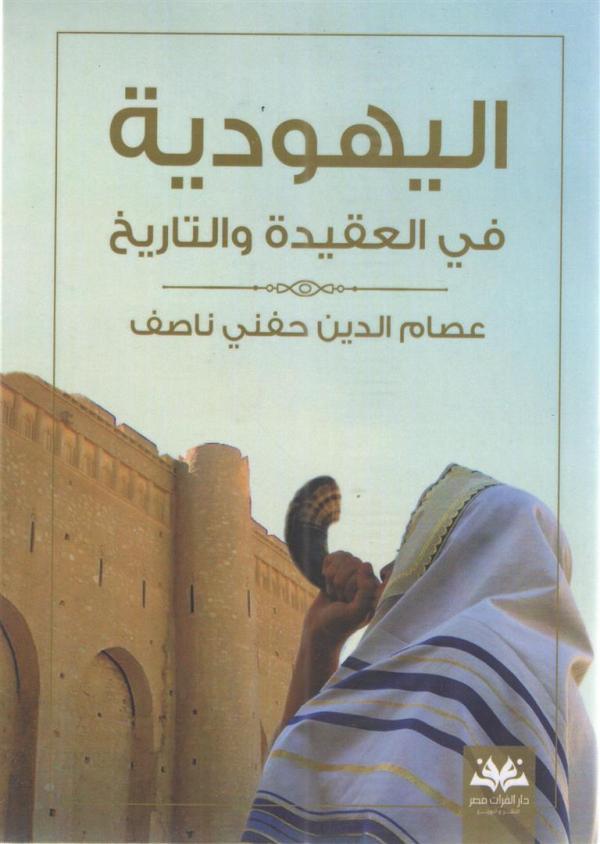 اليهودية فى العقيدة والتاريخ