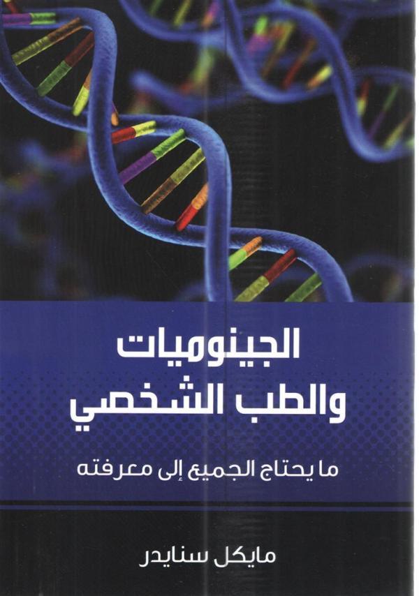 الجينوميات والطب الشخصى