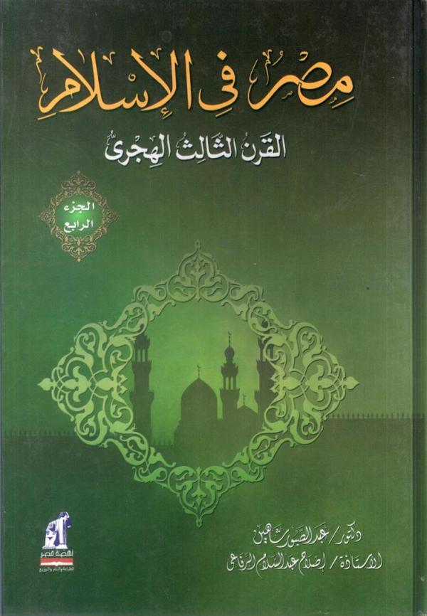 مصر فى الإسلام القرن الثالث ج4