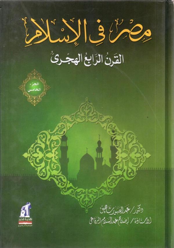 مصر فى الإسلام القرن الرابع ج5