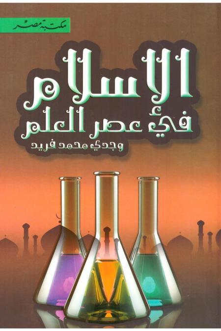 الاسلام فى عصر العلم