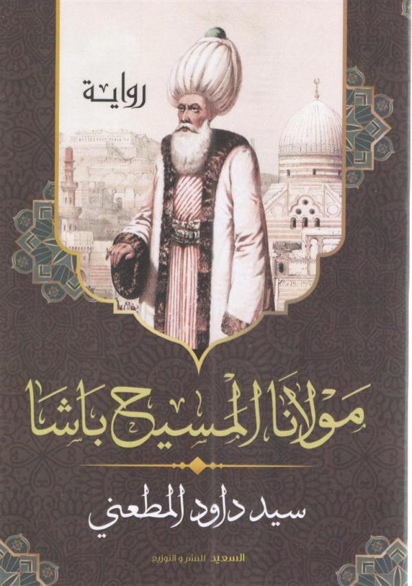 مولانا المسيح باشا