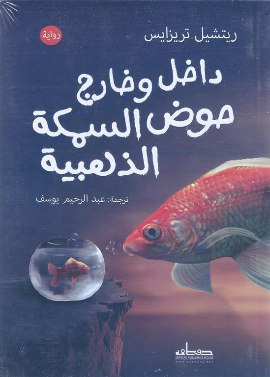 داخل وخارج حوض السمكة الذهبية