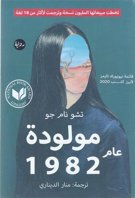 مولودة عام 1982