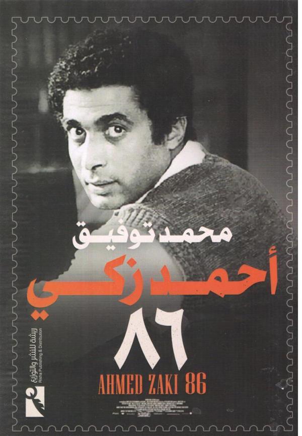 احمد زكى 86