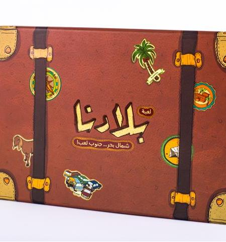 Baladna Board Game (Second Version)